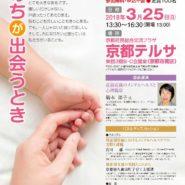 本会主催自殺対策シンポジウム「いのちが出会うとき-産前産後の自死・自殺対策とは何か」